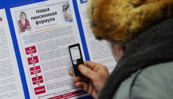 Сегодня правительство рассмотрит законопроект о повышении пенсионного возраста