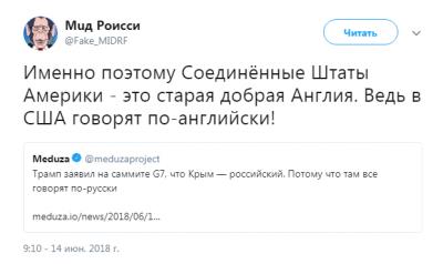 Трамп назвал Крым российским