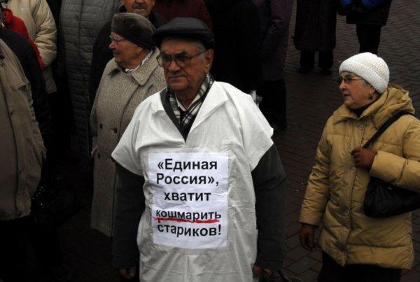 В городах России выйдут на митинги против повышения пенсионного возраста