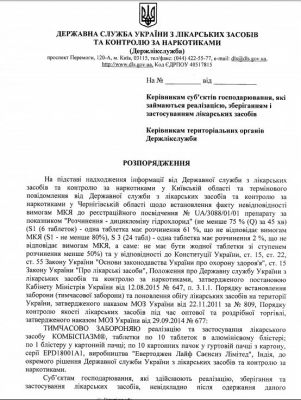 В Украине запретили популярный обезболивающий препарат