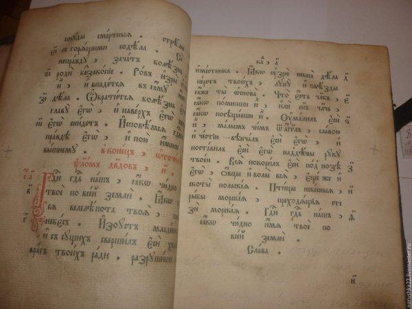 Жительница Ростова продает рукописную книгу 15 века