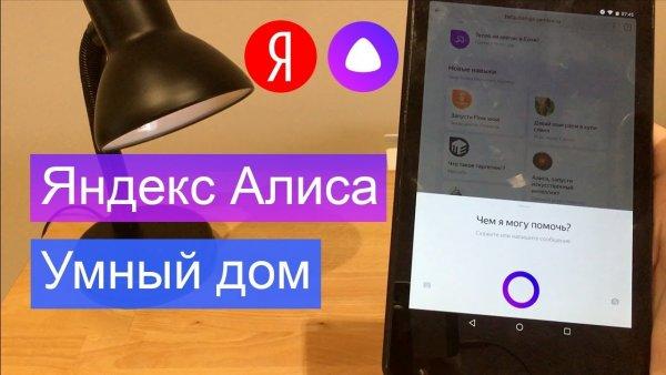 «Яндекс» выпустит систему «умный дом»