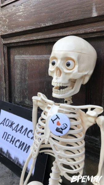 Скелет дожидается пенсии у офиса