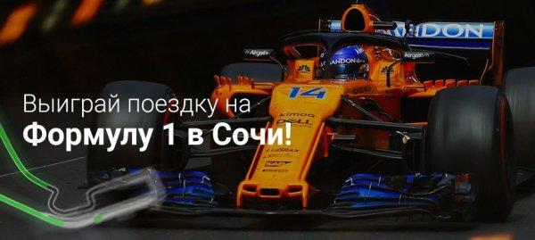 Трейдеры FxPro получат возможность побывать на Формуле 1 в Сочи