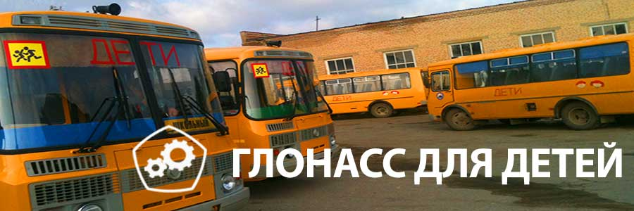 ГЛОНАСС на автобус
