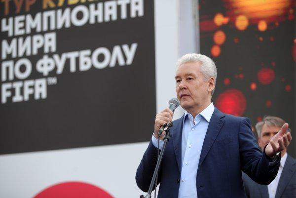 Сергей Собянин объявил о полной готовности Москвы к ЧМ-2018