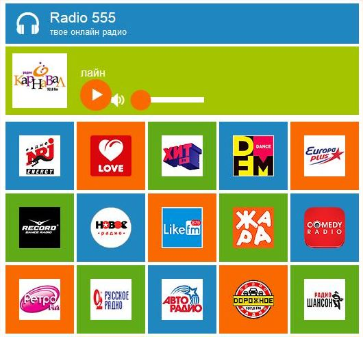 Любимое радио 555 онлайн