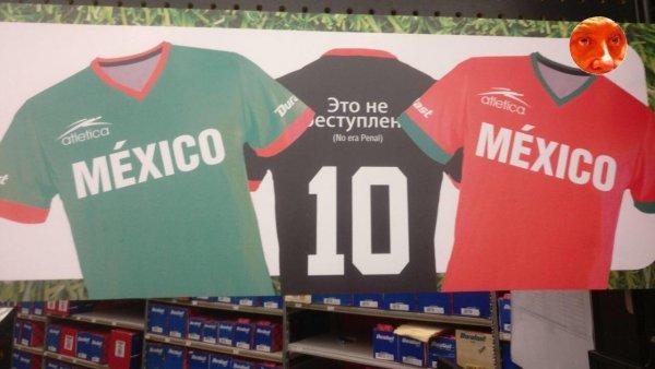 В Мексике футболки сборной посвятили фразе Виталия Мутко
