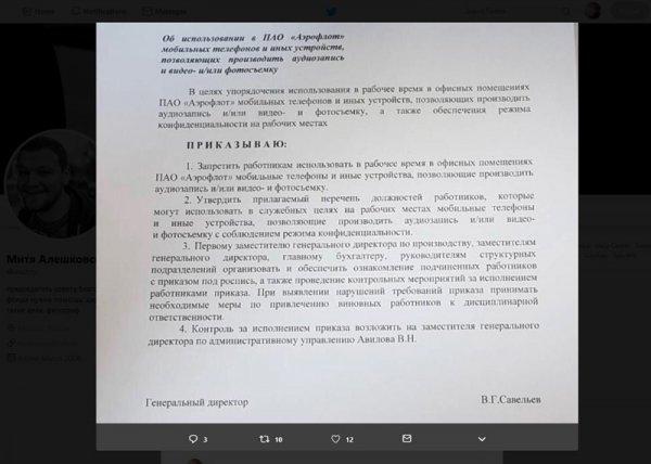 В «Аэрофлоте» сотрудникам запретили пользоваться смартфонами