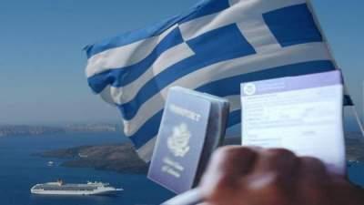 Греция расширит критерии предоставления вида на жительство