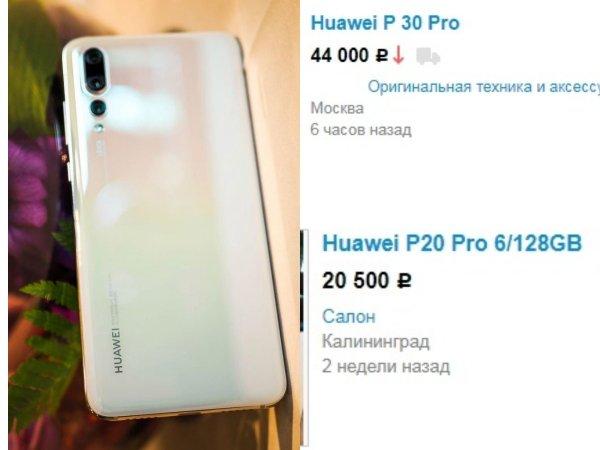 Теперь бесполезный пластик? Huawei P20 Pro и P30 продают за копейки