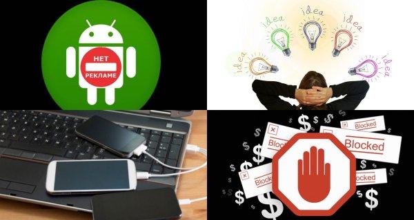 Названы ТОП-5 способов, как эффективно избавиться от рекламы на смартфоне