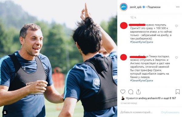 Дзюбу «на банку»: Фанаты просят «Зенит» купить победителя Лиги чемпионов