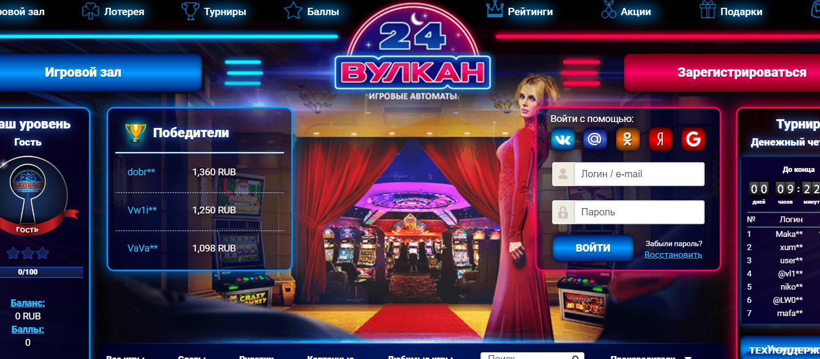 Особенности автоигры в интернет клубе 24 Вулкан
