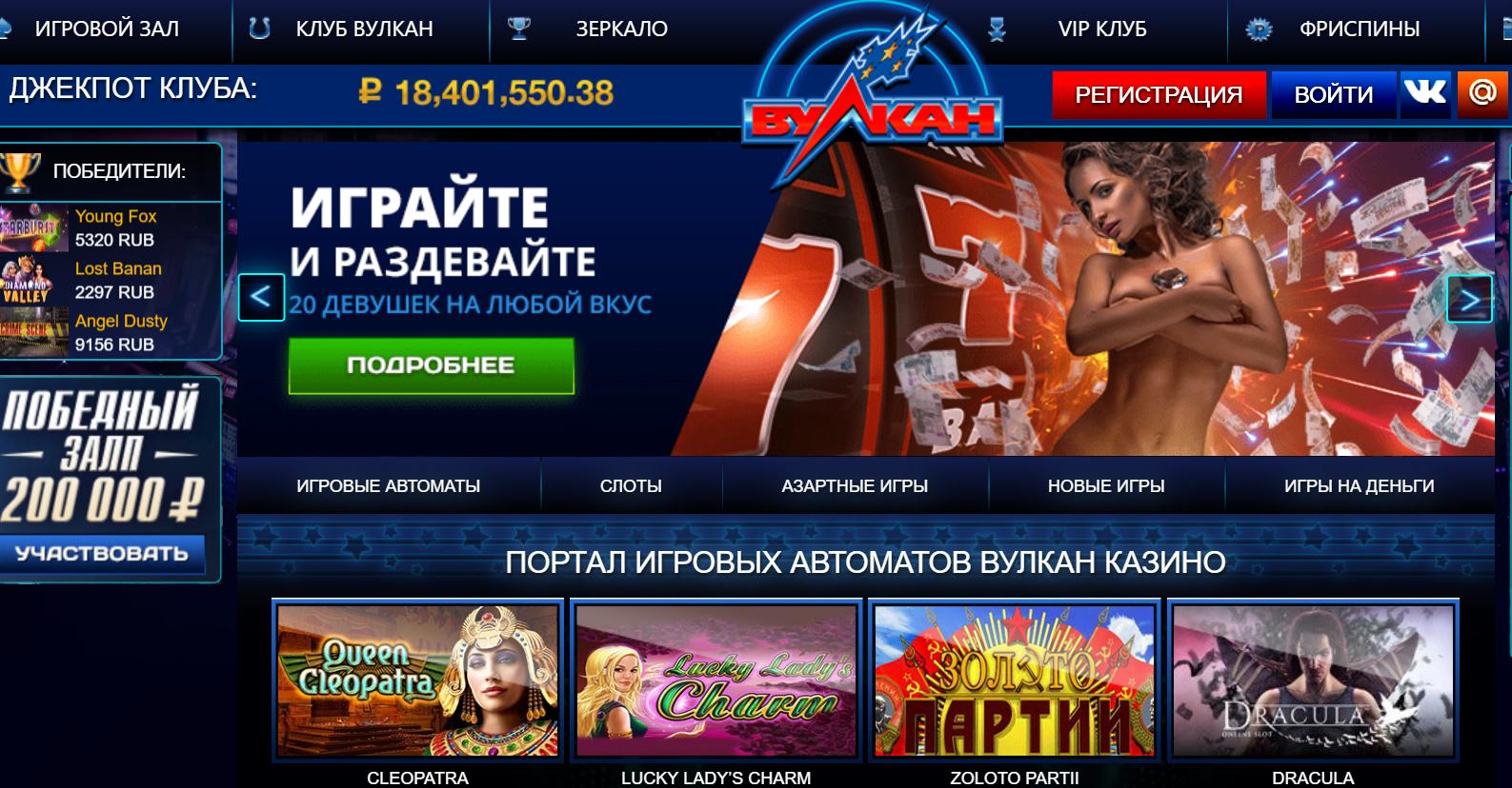 Онлайн-казино Вулкан и легкие деньги