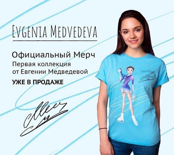 Спасибо Авербуху: Медведева сбежала из фигурки из-за угрозы «бомжевать»
