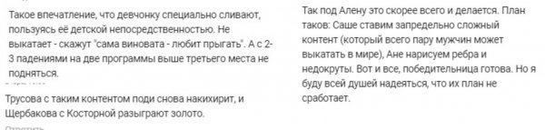 Тутберидзе сливает «падучую» Трусову неподъёмной заявкой на ЧЕ