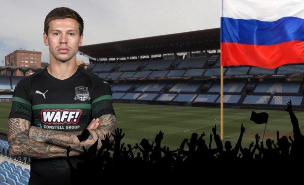 Фанаты «Сельты» заматерились по-русски, узнав о трансфере Смолова