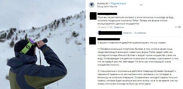 Искалечивший новичка-сноубордиста лыжник-хулиган с «Роза Хутор» скрылся за границей