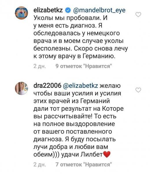 «Уколы бесполезны»: Турсынбаева не знает, что делать с полученной у Тутберидзе травмой