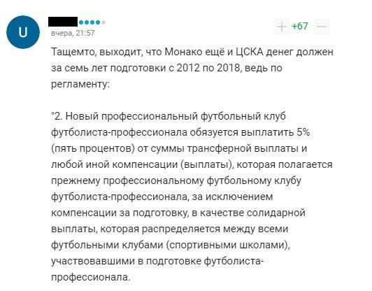 ЦСКА подсказали хитрый способ, как заработать на Головине еще €450 000