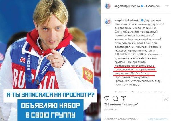 Плющенко надеется на Рябову: От проката Екатерины на ЮЧМ зависит репутация Академии