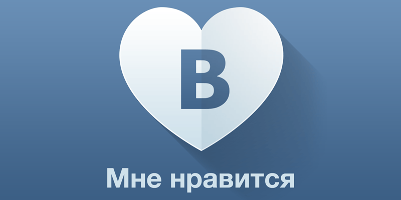 Качественная накрутка подписок Вконтакте – простой способ набрать популярность